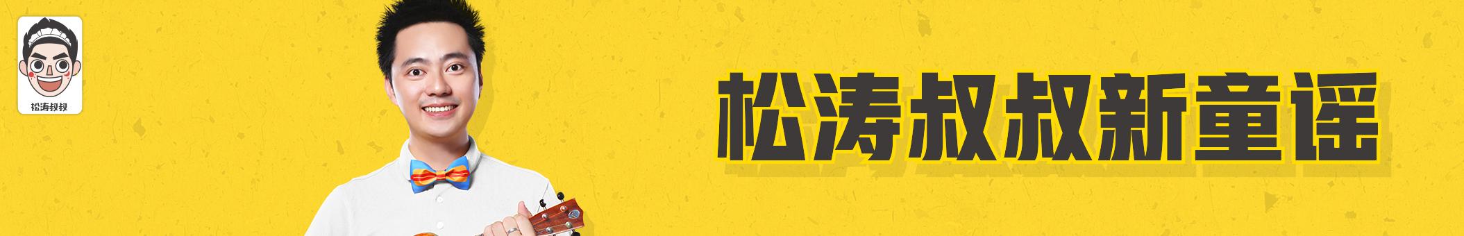 松涛叔叔新童谣 banner
