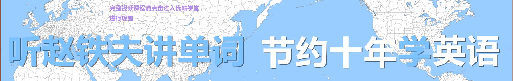 赵铁夫 banner