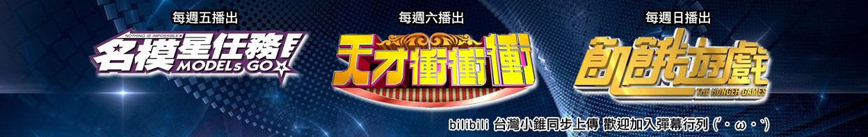 冰霸王電視台 banner