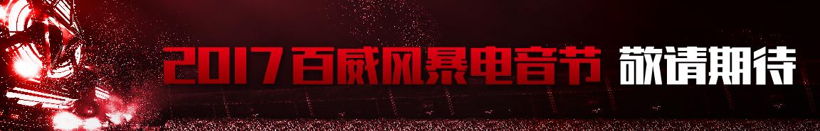 百威风暴电音节 banner
