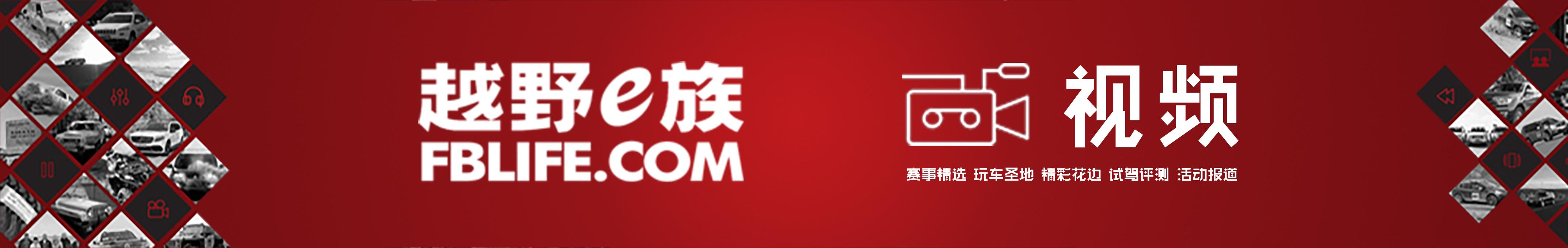 越野e族 banner