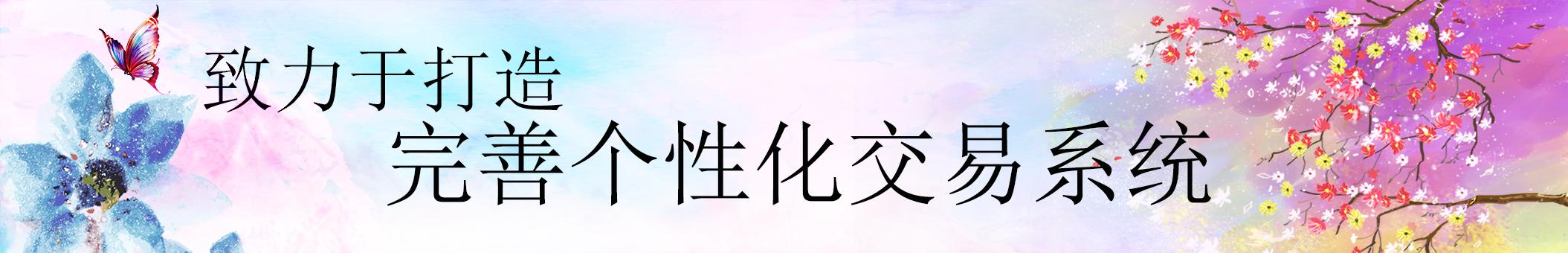 潜渊上人 banner