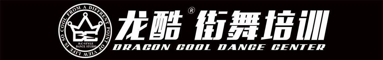 重庆渝北龙酷街舞工作室 banner