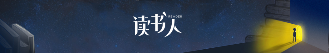 读书人官方 banner