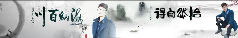 王明书法 banner