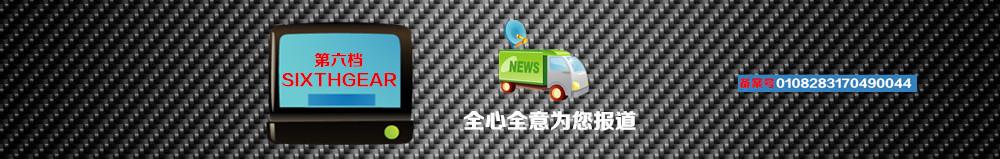 第六档频道 banner