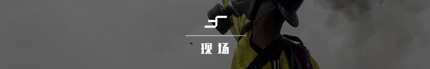 导向新闻网 banner