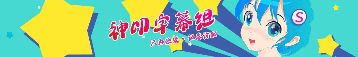 神叨字幕组 banner