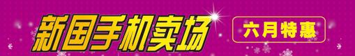 新国影视家园 banner