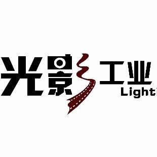 光-影-工-业