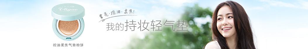 1028时尚彩妆 banner