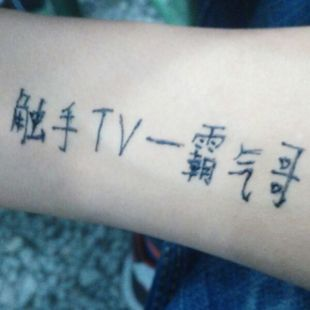 触手TV16441霸气哥丶