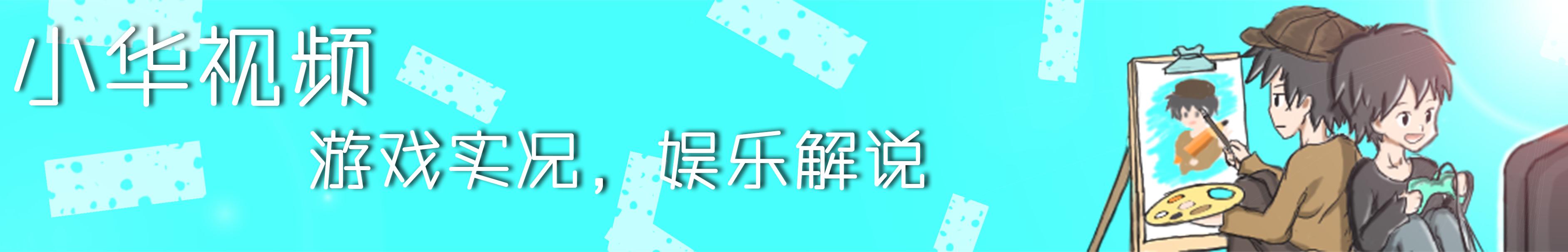 小华God banner