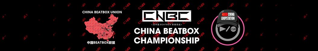 CNBeatbox banner