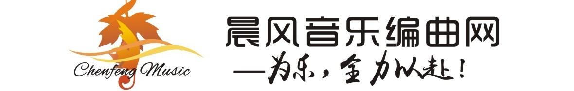 晨风音乐编曲网 banner
