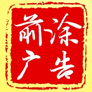 上海前涂广告
