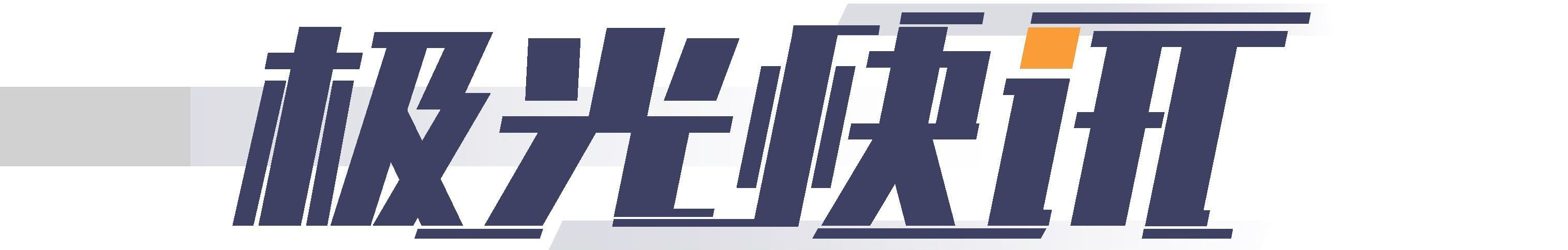 北极光科技工作室 banner