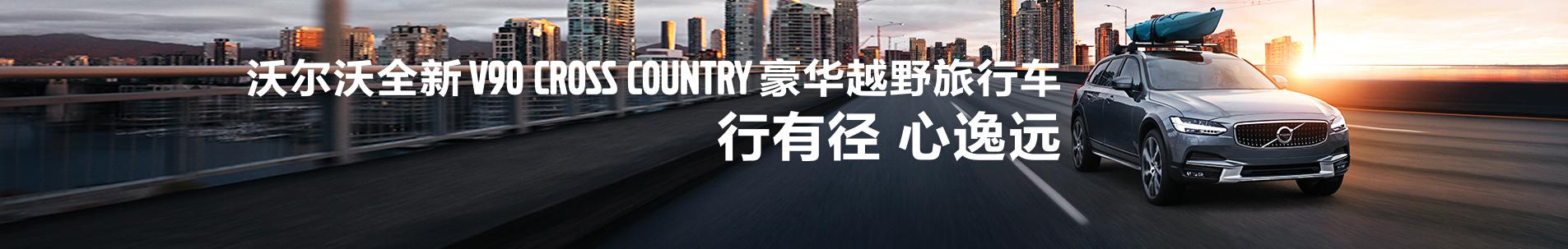 沃尔沃汽车中国 banner