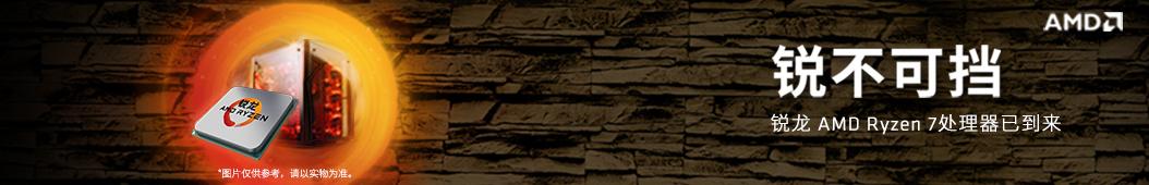 AMD官方主页 banner