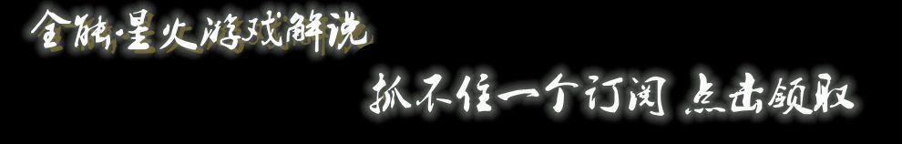 神秘的星火 banner