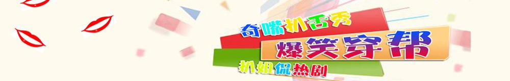清姬撩电影 banner