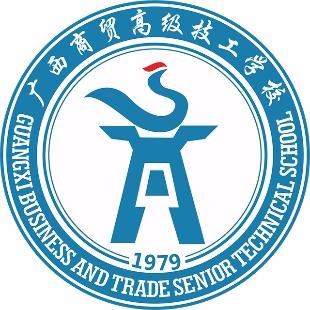 广西商贸高级技工学校