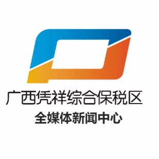 广西凭祥综合保税区