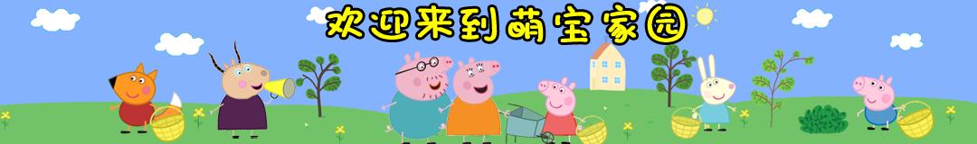 萌宝家园 banner