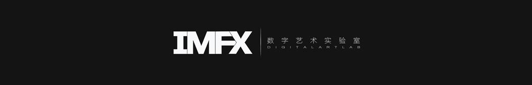 IMFX数字艺术实验室 banner