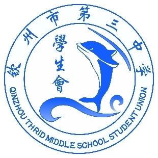 钦州三中学生会