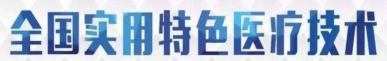 中医针灸推拿 banner