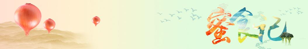蜜食记 banner