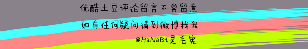 hanabii banner