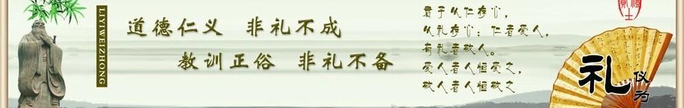 中国礼仪教育培训中心- banner