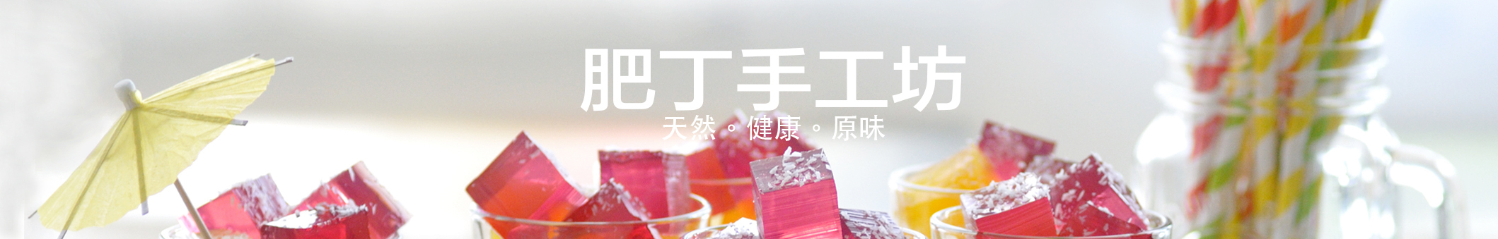 肥丁手工坊 banner