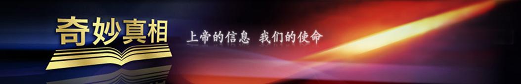 奇妙真相官播 banner