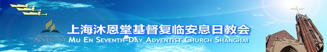 上海沐恩堂安息日教会 banner