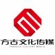 广州方古演艺公司