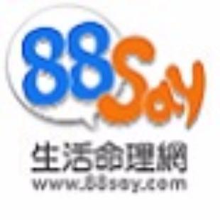88Say生活命理網