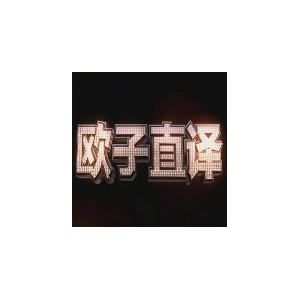 欧子直译OZ