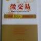 上海黄金资讯中心