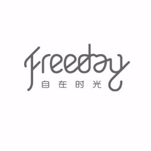 Freeday自在时光