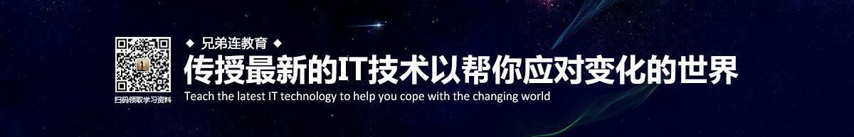兄弟连教育学习视频 banner