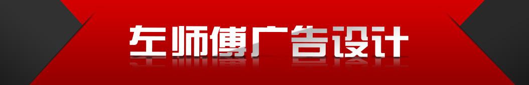 左师傅广告设计 banner
