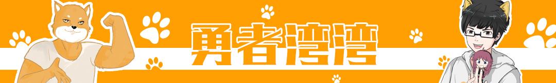 勇者湾湾 banner