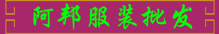 杭州阿邦服装批发 banner