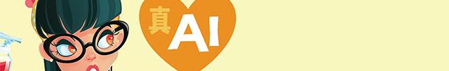 真AI威廉 banner