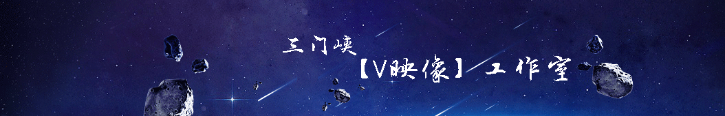 三门峡微映像 banner