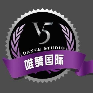 唯舞连锁舞蹈香港路店