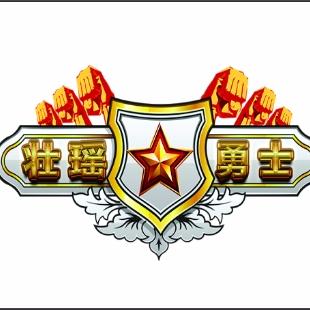 壮瑶勇士官网
